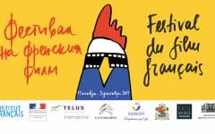 French Film Festival 2017 Bulgaria
