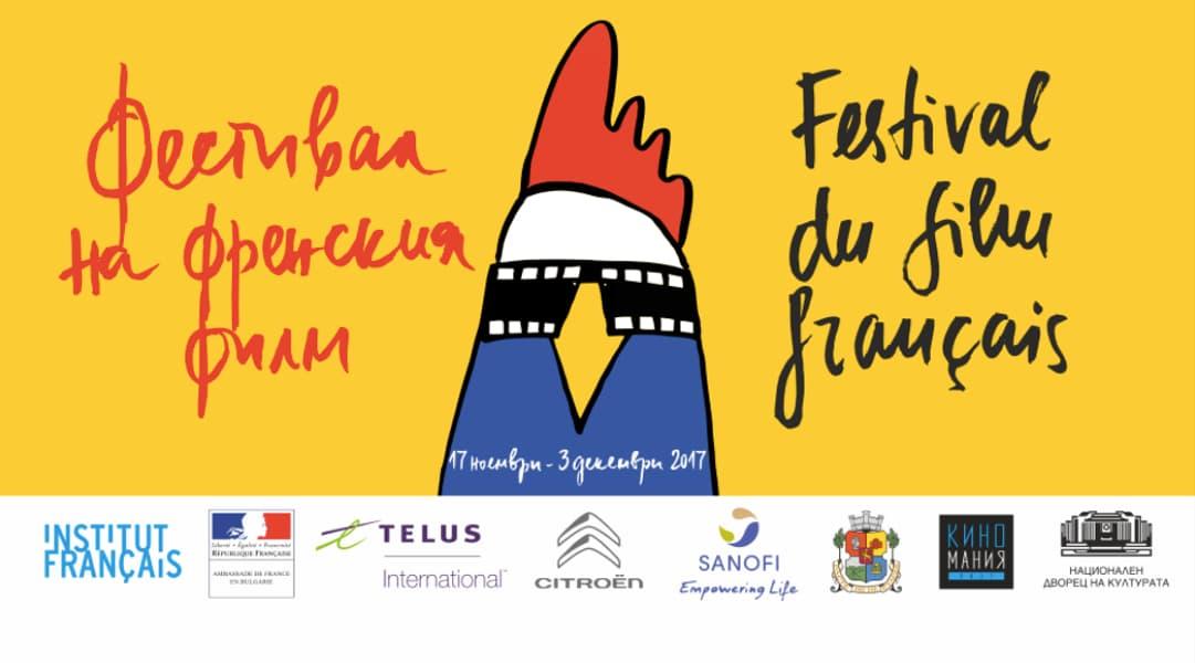 French Film Festival 2017 Bulgaria