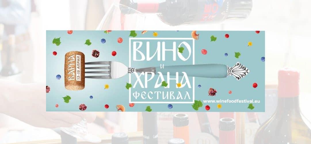 Wine Food Festival Varna 2018