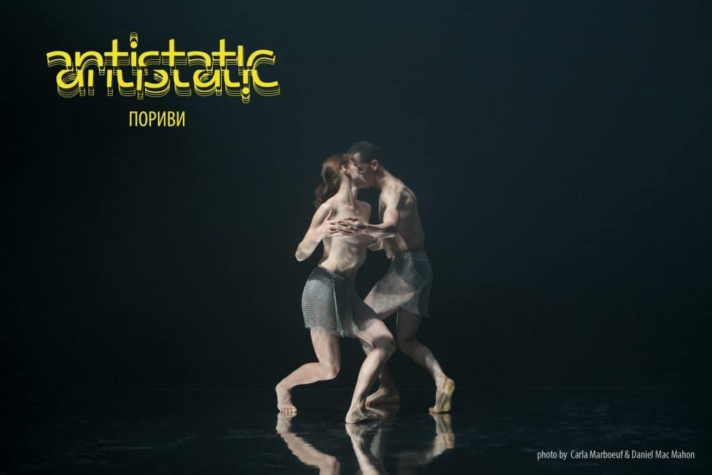 Antistatic International Festival Sofia 2018