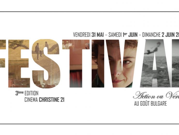 9b1911503efb5 Join The 3rd Edition Of The Bulgarian Film Festival 2019 In France